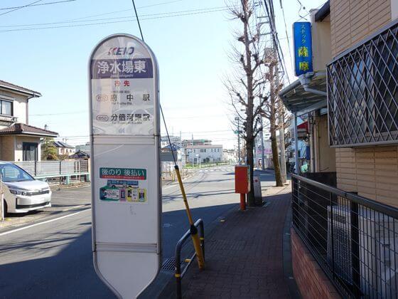 浄水場東 バス停