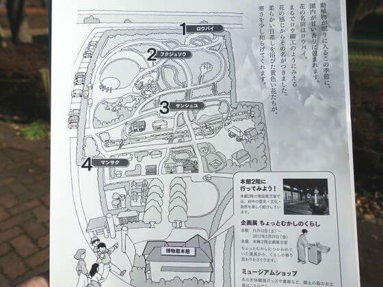 府中郷土の森 蝋梅 地図