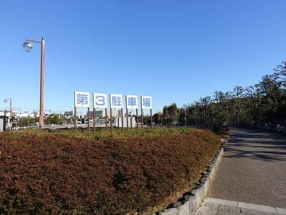 葛西臨海公園 第3駐車場