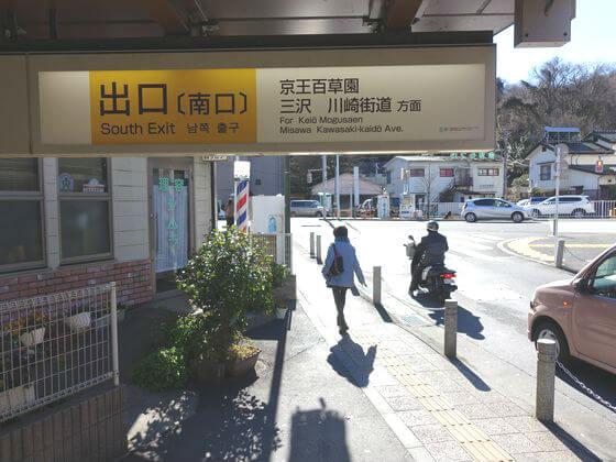 百草園駅 南口