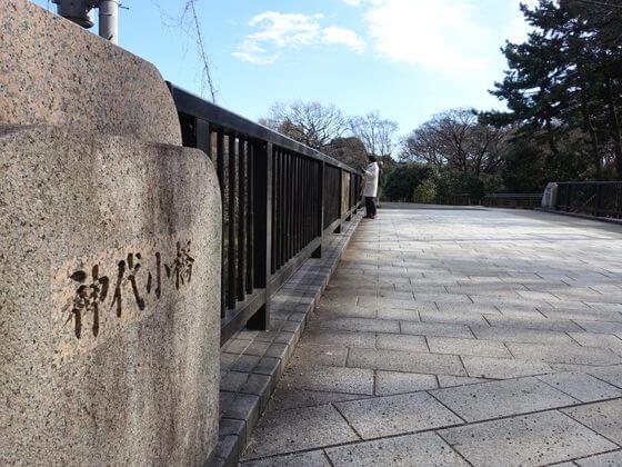 神代植物公園 神代小橋