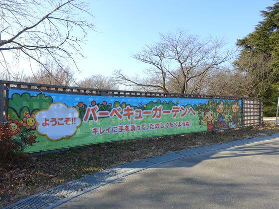国営昭和記念公園 BBQガーデン