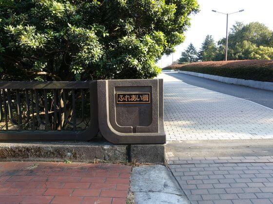 昭和記念公園 ふれあい橋