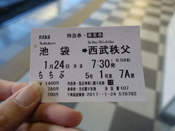 東京 秩父 電車 料金