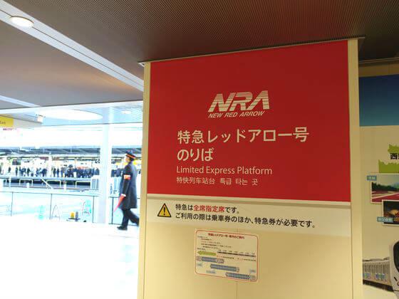 東京 秩父 電車