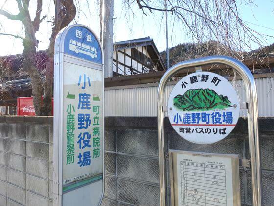 小鹿野役場 バス停