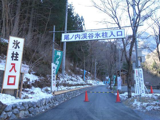 尾ノ内百景氷柱 入口
