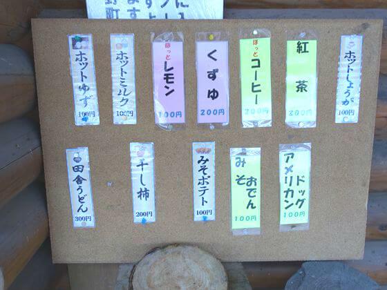 尾ノ内百景氷柱 食事