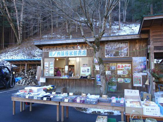 尾ノ内百景氷柱売店