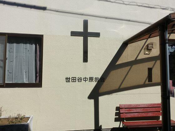 世田谷中原教会