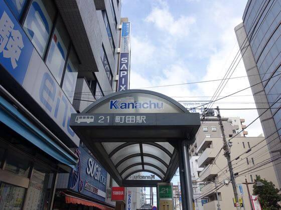 町田 21番バス停