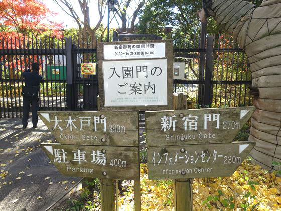 新宿御苑 アクセス