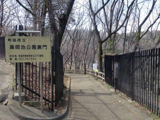 薬師池公園 裏門