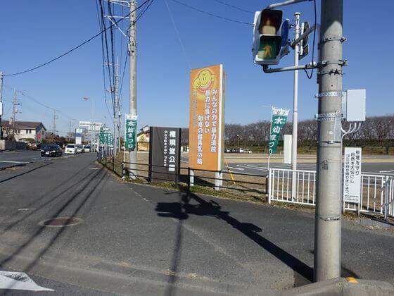 権現堂公園 第1駐車場
