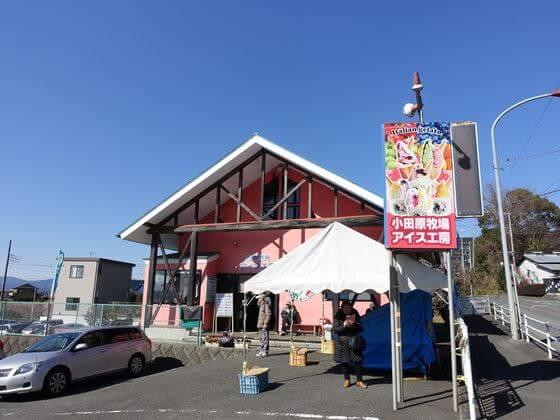 小田原牧場アイス工房