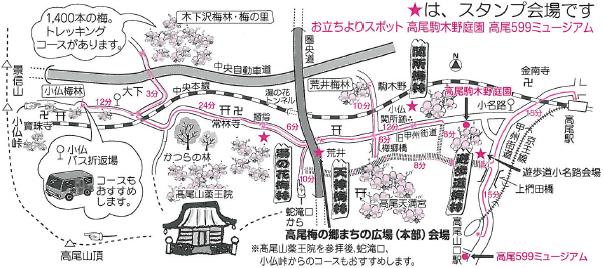 高尾梅郷 地図