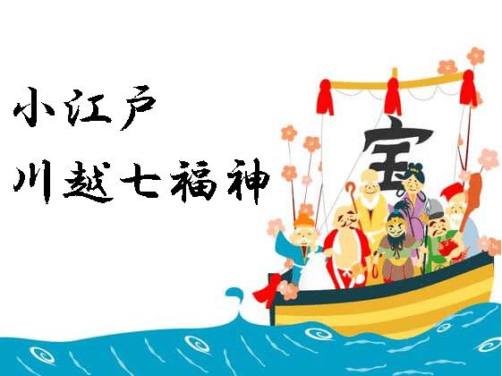 川越七福神