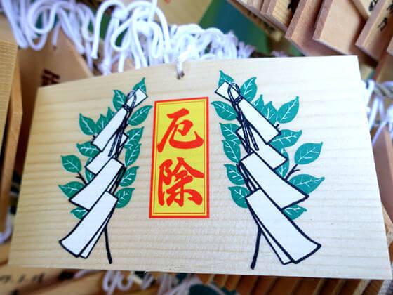 八雲神社 鎌倉 ご利益