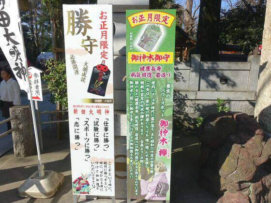 新田神社 勝守
