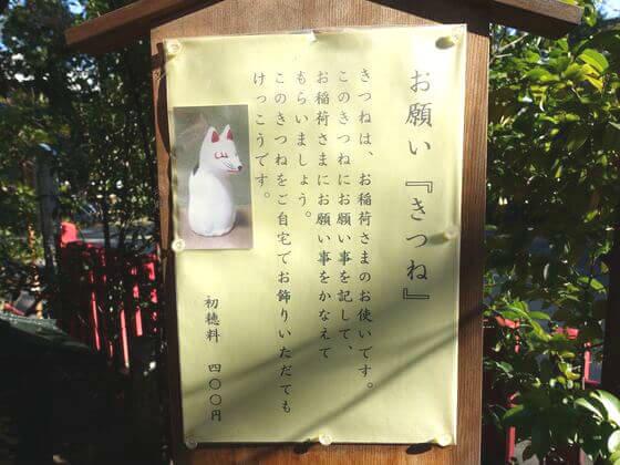 新田神社 お願いきつね