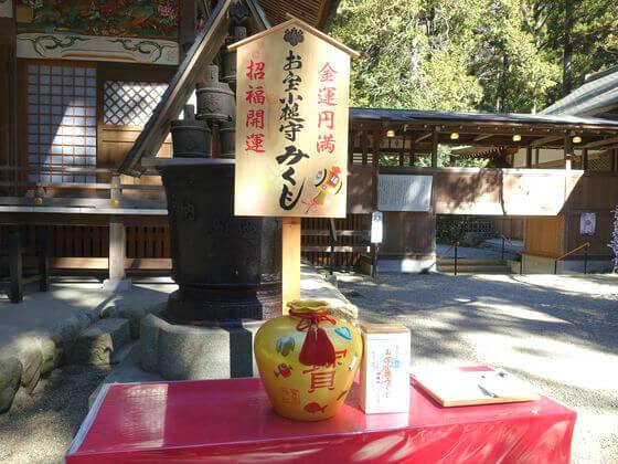 お宝小槌守みくじ 宝登山神社