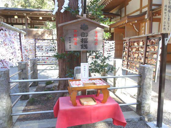 御福銭 宝登山神社