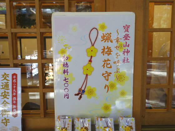 蝋梅花守り 宝登山神社