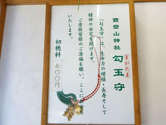 勾玉守 宝登山神社