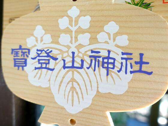 宝登山神社 ご利益