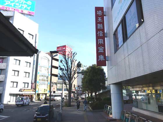 埼玉縣信用金庫 川越駅