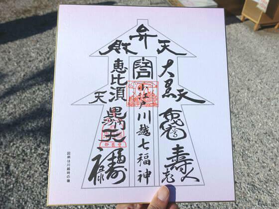 川越七福神 色紙