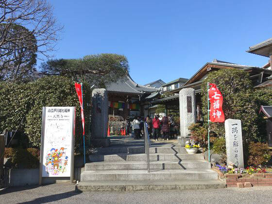 川越七福神 天然寺