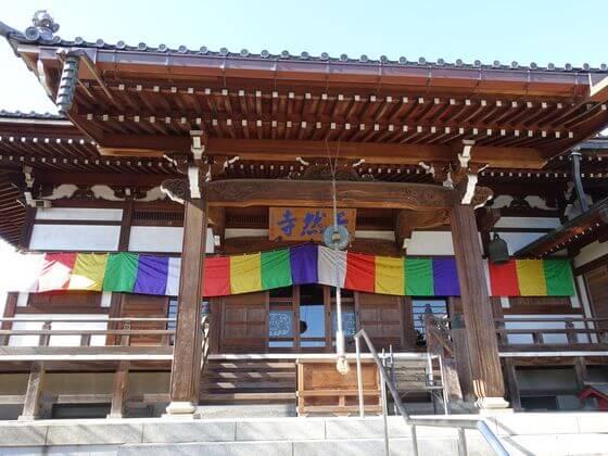 天然寺 本堂