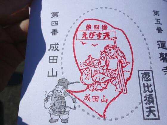 成田山 川越七福神 スタンプ