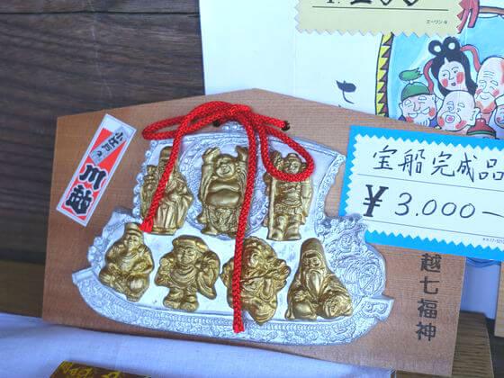 川越七福神 絵馬