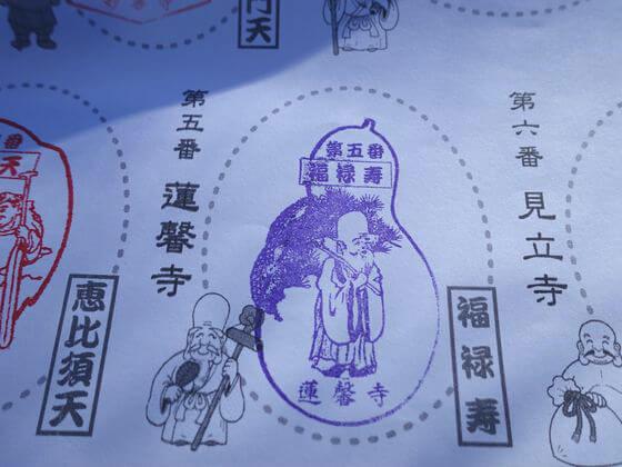 連馨寺 川越七福神 スタンプ