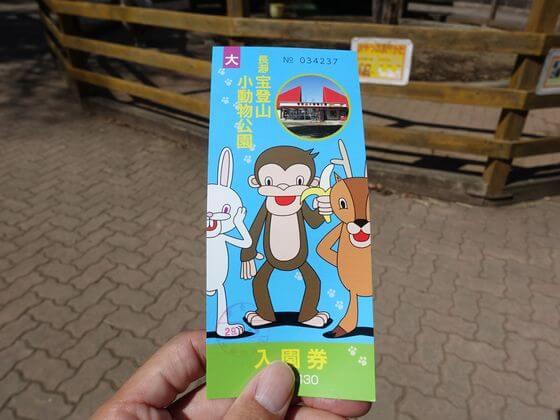 宝登山小動物公園 チケット