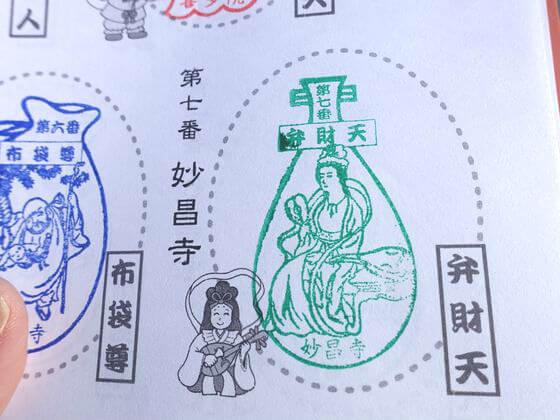 妙昌寺 川越七福神 スタンプ