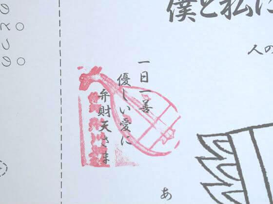 千寿七福神 弁財天 スタンプ
