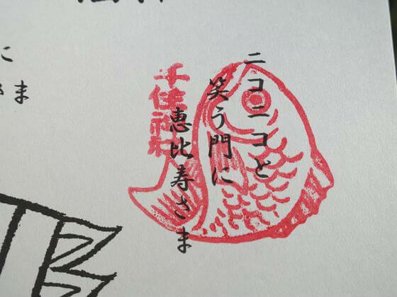 千寿七福神 恵比寿天 スタンプ