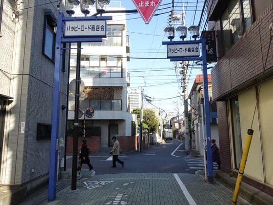 ハッピーロード商店会