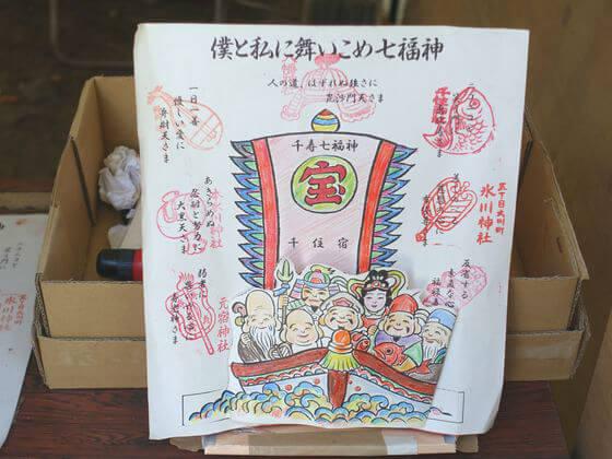 千寿七福神 スタンプ