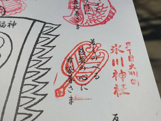千寿七福神 布袋尊 スタンプ