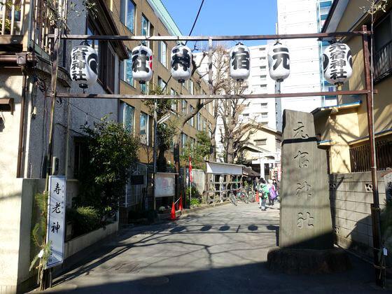 千寿七福神 元宿神社