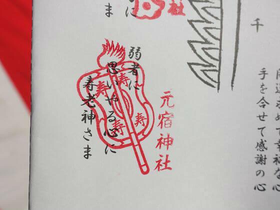 千寿七福神 寿老神 スタンプ