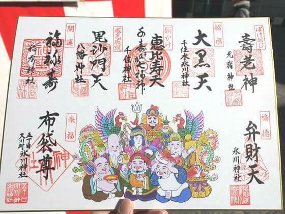 千寿七福神