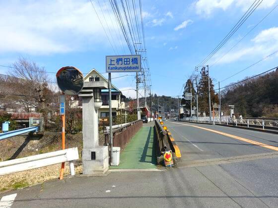 上椚田橋 高尾