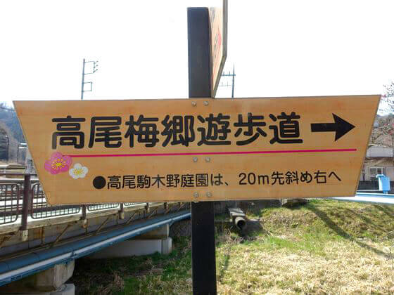 高尾梅郷遊歩道