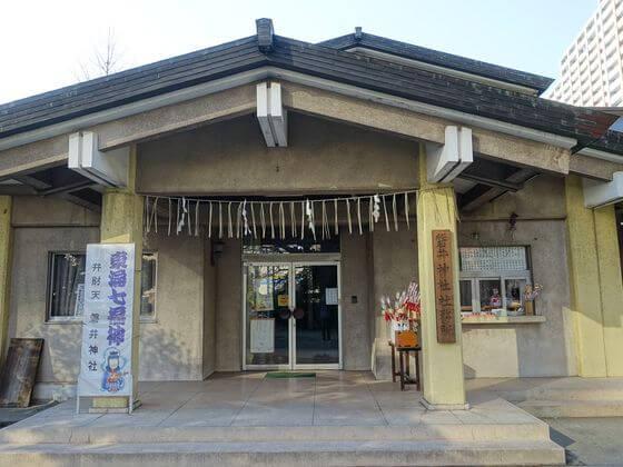 磐井神社 社務所