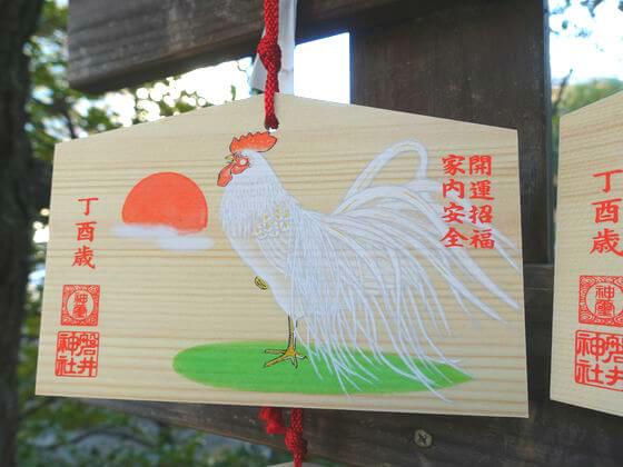 磐井神社 ご利益